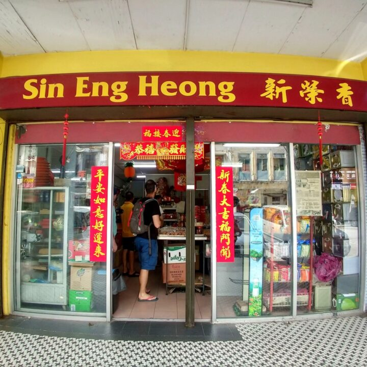 ipoh famous bakery sin eng heong